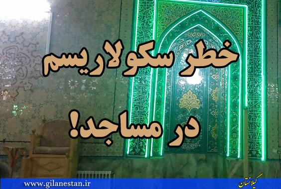 اجراي سند 2030 در یکی از مساجد رشت/ رکوردی بی سابقه و تلخ که در کشور ثبت شد!
