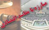 انتشار نامه ستاد مبارزه با مفاسد و منکرات اقتصادی گیلان به نماینده ولی فقیه در استان