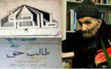«طالب حق» و کهنسال ترین روزنامه نگار گیلانی