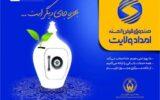 پرداخت بالغ بر ۲۱ میلیارد تومان تسهیلات به نیازمندان از طریق صندوق امداد ولایت استان گیلان