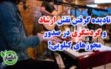 آیا فقط ناجا باید ولنگاری فرهنگی در کافههای گیلان را جمع کند؟!/ نادیده گرفتن نقش ارشاد و گردشگری در صدور مجوزهای کیلویی!