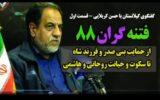 فیلم/ گفتگوی گیلانستان با حسن کربلایی درباره فتنه ۸۸