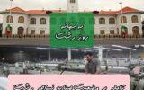 تاملی بر وضعیت صنایع نساجی کلانشهر رشت!