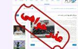 عذر خواهی رسمی انتشار دهنده ی اخبار کذب از ورزش و جوانان استان گیلان