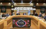 حمایت از تولید واکسن ایرانی کرونا در بیانیه هیئت رئیسه دانشگاه علوم پزشکی گیلان