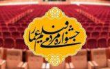 گلایه شدید تهیه کننده گیلانی از بیتفاوتی مسئولان فرهنگی نسبت به درخشش نماهنگهای ارزشی استان در سطح کشور
