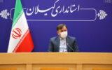ممنوعیت اقامت در مدارس و مهمانسراهای دولتی گیلان در نوروز ۱۴۰۰