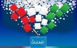 ۱۲۶۵ نفر برای عضویت در شورای اسلامی روستاهای گیلان ثبت نام کردند