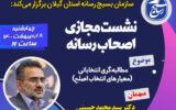 نشست مجازی «معیارهای انتخاب اصلح» با حضور اصحاب رسانه گیلان برگزار میشود