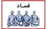 حلقه فاسد اطراف شهردار سابق رشت در حال نفوذ مجدد به شهرداری!/ لزوم هوشیاری بیشتر احمدی