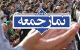 اقامه نماز جمعه فردا در همه شهرهای گیلان لغو شد