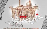 سوم خرداد؛ روزی که به ارزشهای ملی اعتبار بخشید