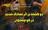 دو کشته بر اثر حادثه رانندگی در بخش کوچصفهان