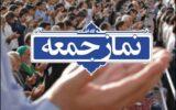 نماز جمعه فردا در همه شهرهای استان گیلان اقامه می شود