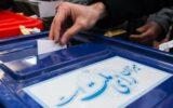اسامی منتخبین انتخابات ششمین دوره شورای اسلامی شهر دیلمان