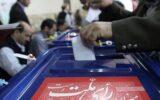 اسامی منتخبین انتخابات شورای اسلامی شهر املش