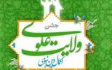 جشنهای دهه ولایت در بقاع متبرکه استان گیلان برپا شد
