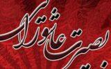 برگزاری ویژهبرنامه بصیرت عاشورایی در ۹۹ بقعه گیلان
