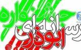 هفتمین جشنواره رسانهای ابوذر استان گیلان در ۱۰ محور برگزار میشود